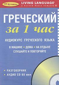 Книга греческий за 1 час аудиокурс греческого языка