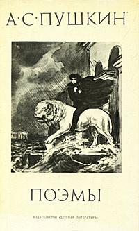 Кавказский пленник братья разбойники бахчисарайский фонтан цыганы граф нулин полтава тазит домик в коломне медный