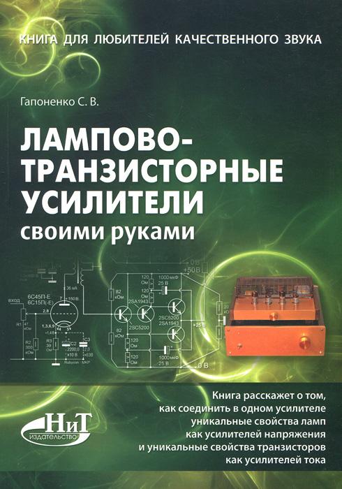 Скачать с. в. гапоненко лампово-транзисторные усилители своими руками