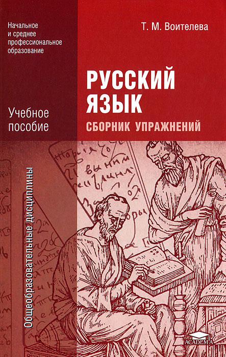 решебник по русскому языку воителева