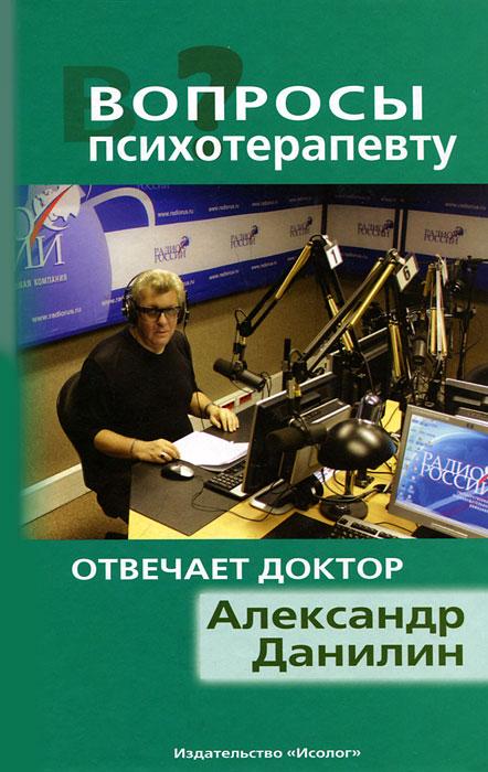 Александр Данилин В Интернет Магазине Лабиринт