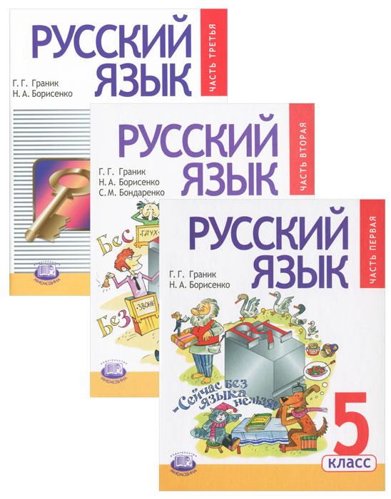 гдз по русскому языку 6 класс граник