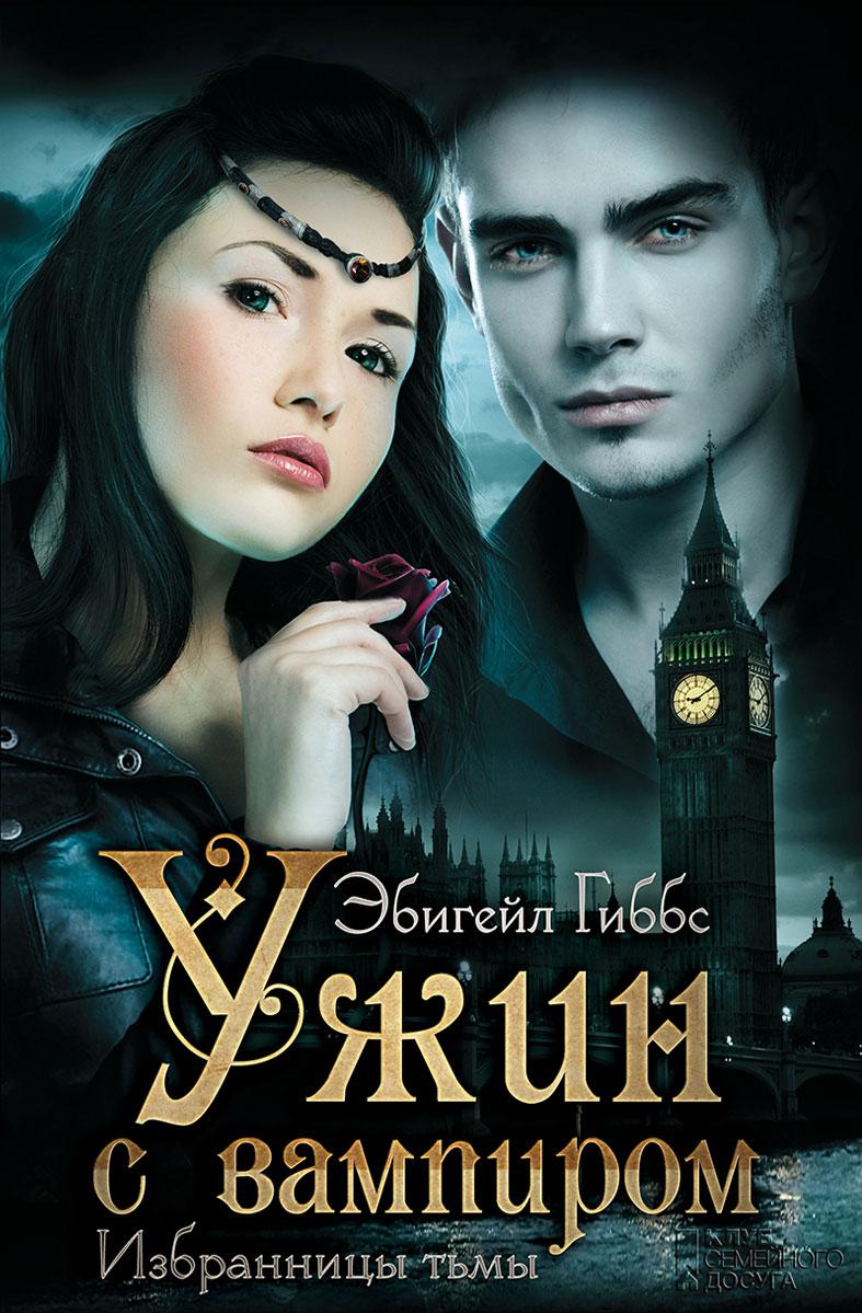 Книги Где Девушка Знакомится С Парнем Вампиром