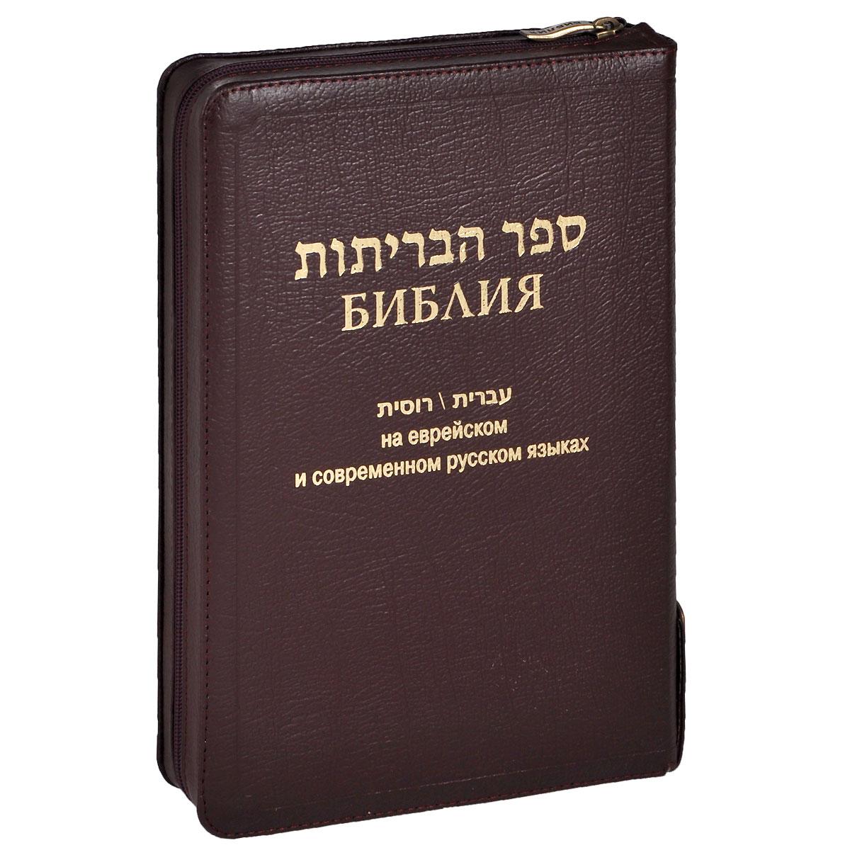 Картинки из еврейской библии