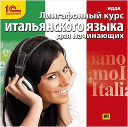 Курс Итальянского Языка Онлайн