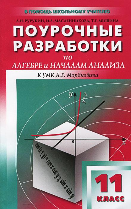 поурочные разработки по алгебре и началам анализа 10-11класс мордкович