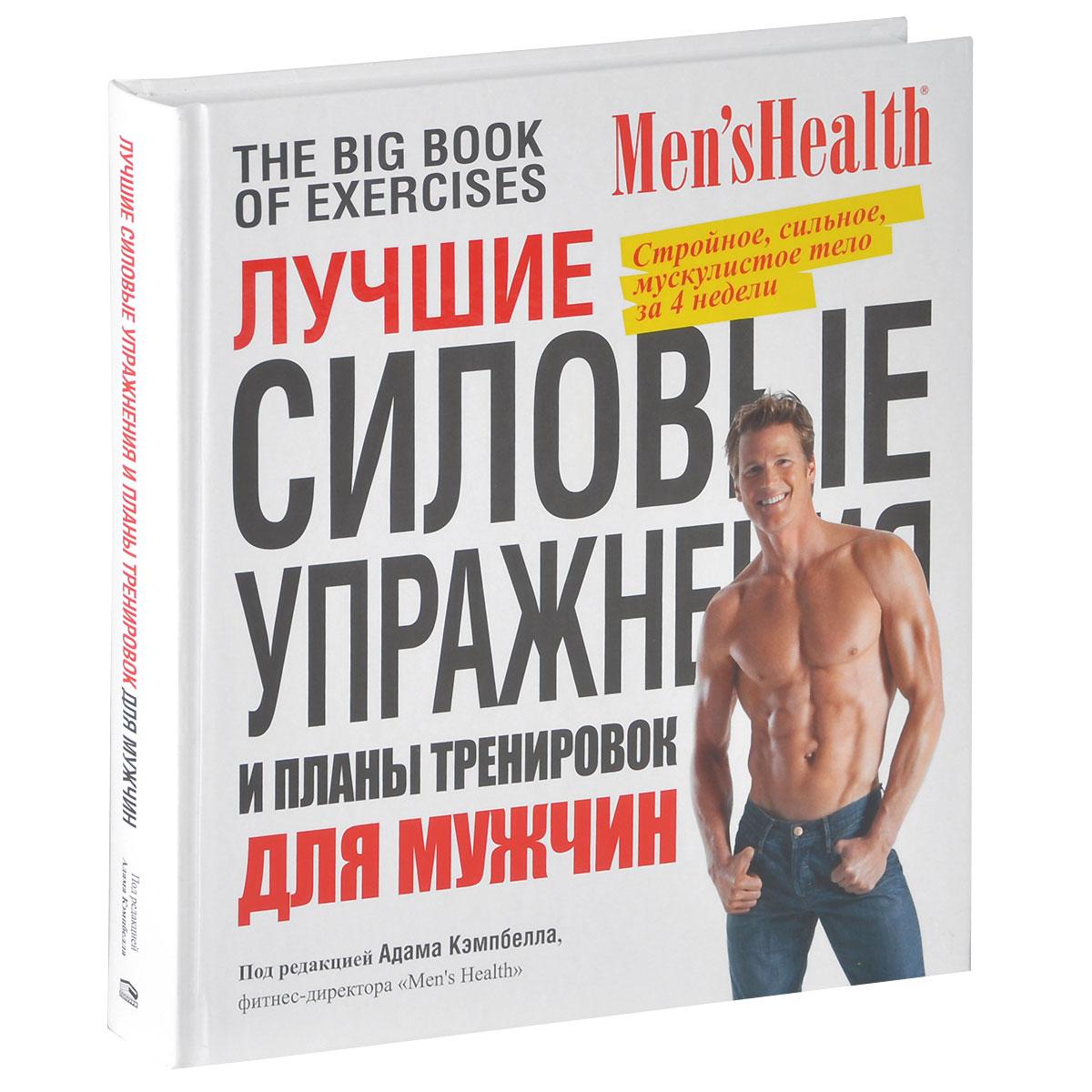 Книги спорт для похудения