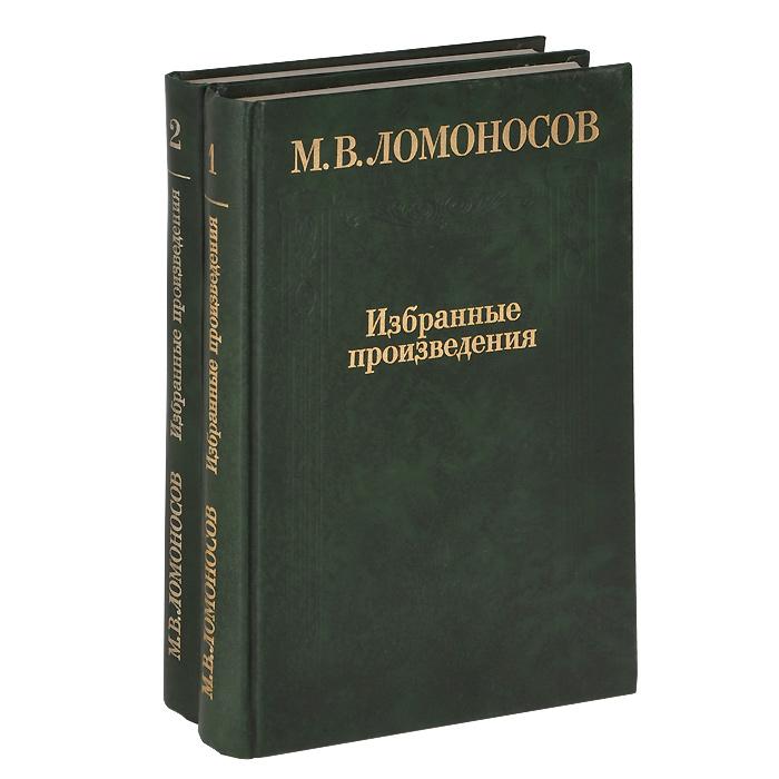 Ломоносов книги список