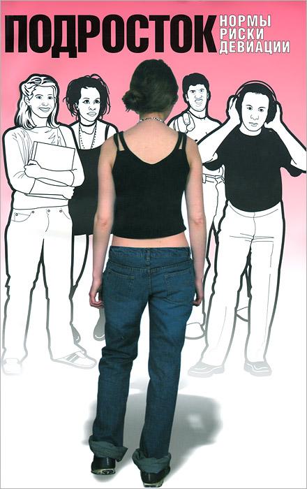сексуальные девиации в подростковой и юношеской среде
