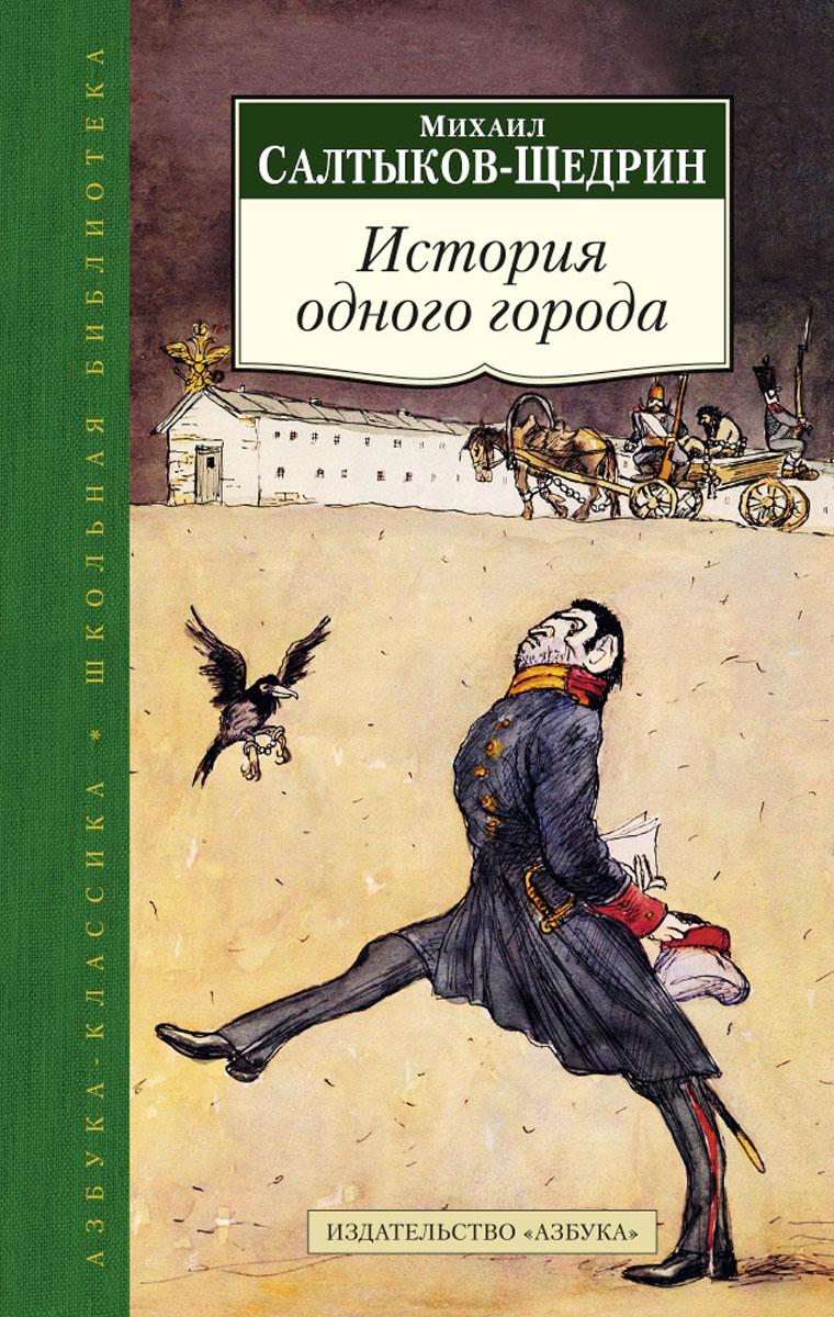 Книга история одного города с картинками