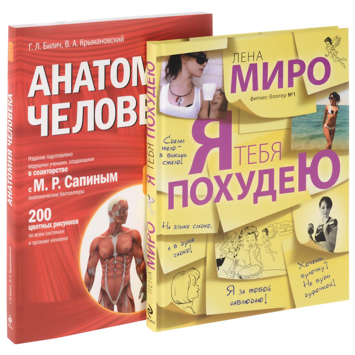 Книги Онлайн О Похудении.