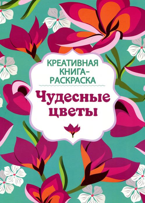 Чудесные цветы раскраска