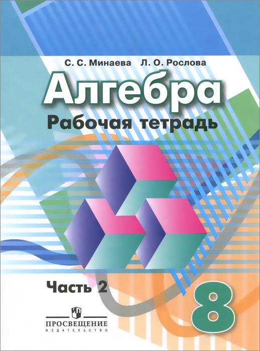 Гдз рабочая тетрадь алгебра 7 класс просвещение 2 часть