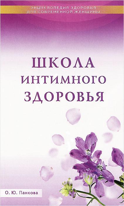 kniga-intimnoe-zdorove-zhenshini