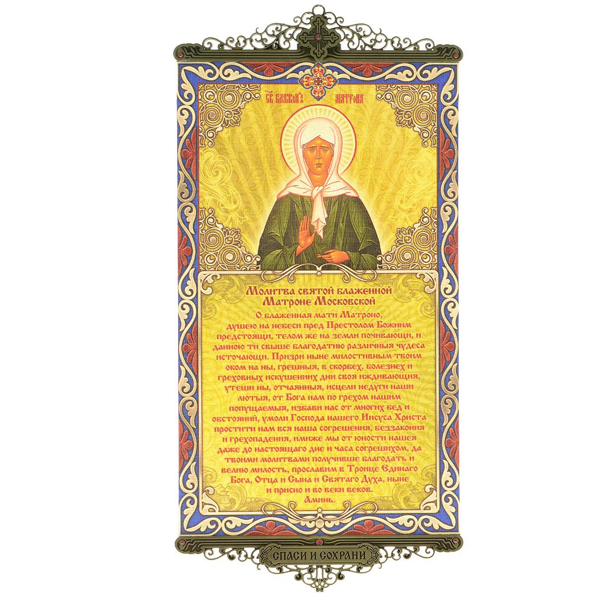 ингредиенты матронушка московская фото иконы и молитвы линии это