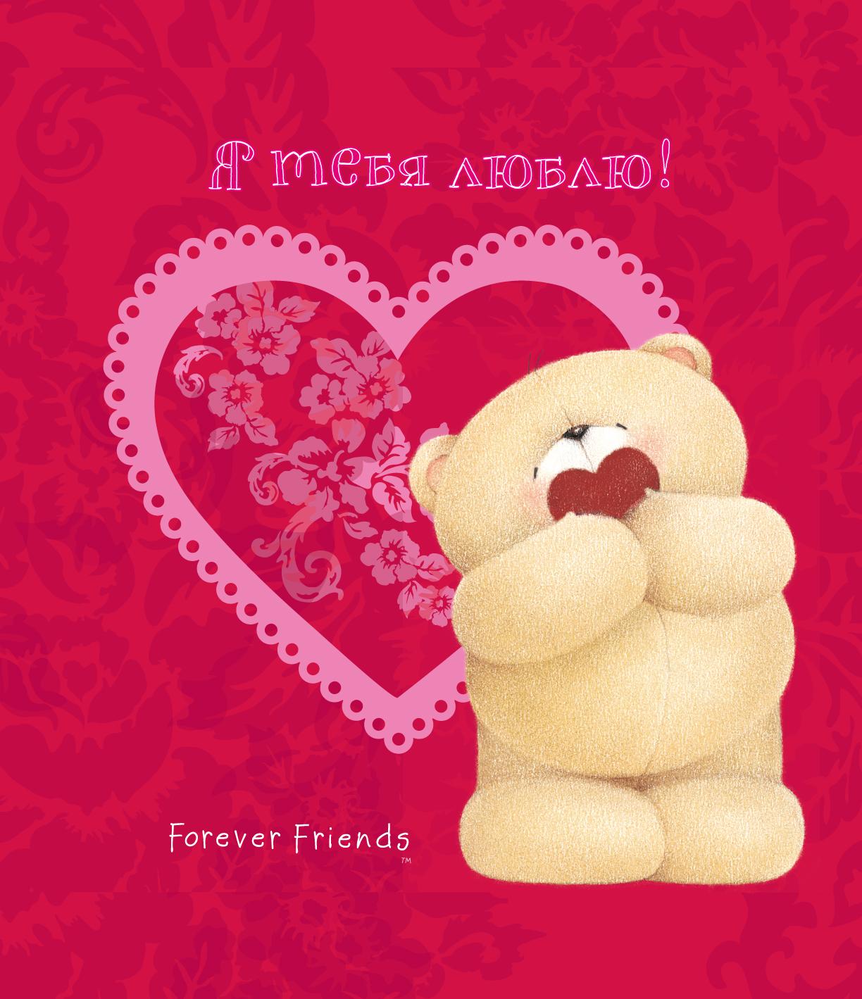 Самая милая открытка о любви