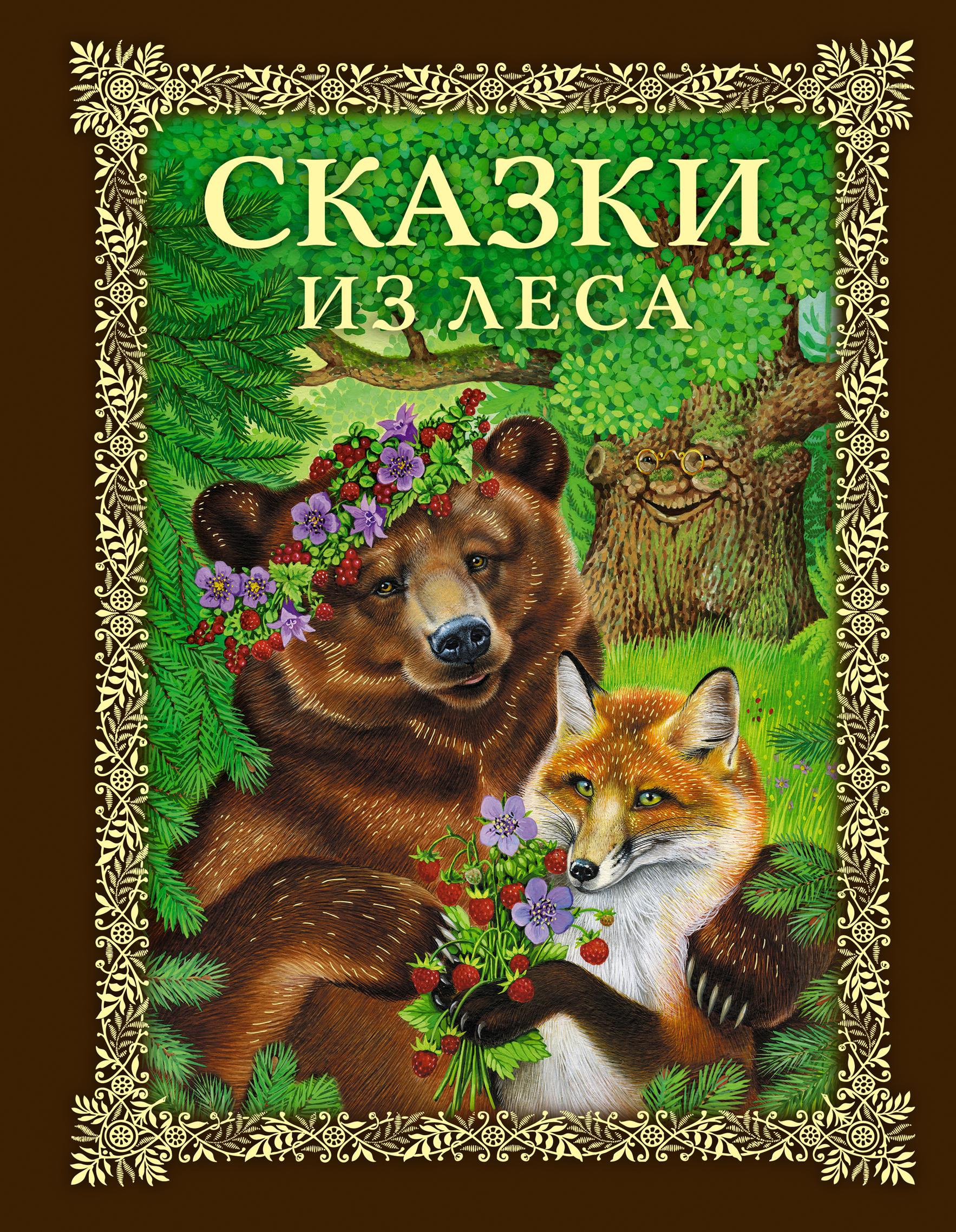 книги про лес картинки встречается использование красного