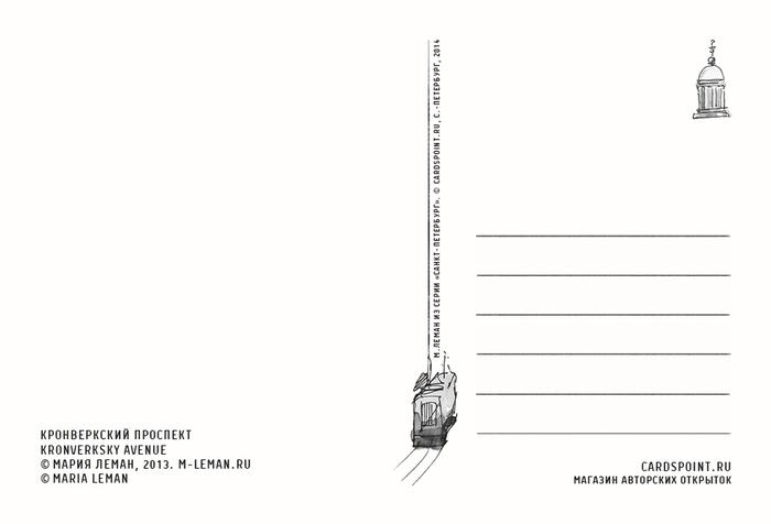 Почтовая открытка по английски, именами