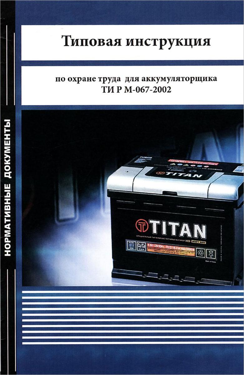 Ти рм-067-2002 - типовая инструкция по охране труда для