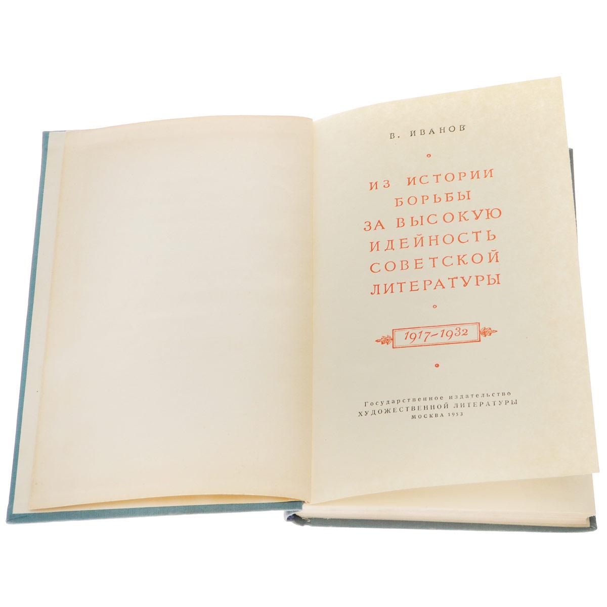 Из истории борьбы за высокую идейность советской литературы в