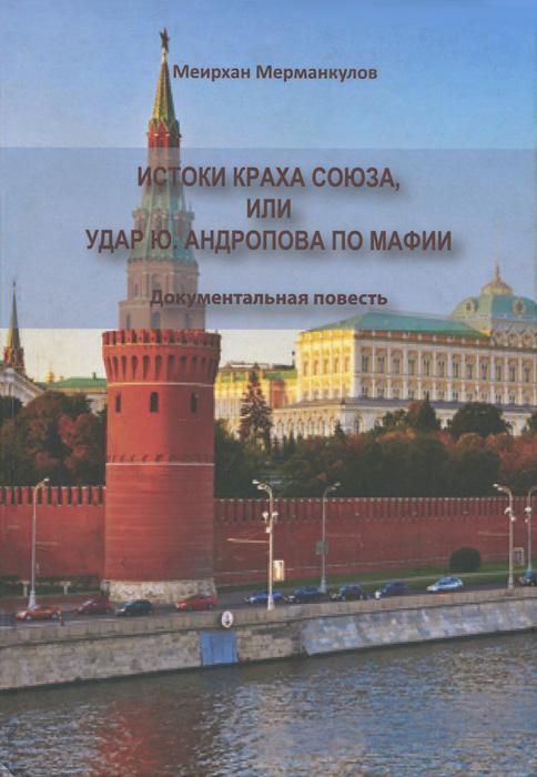 Книга мерманкулов меирхан истоки краха союза или удар