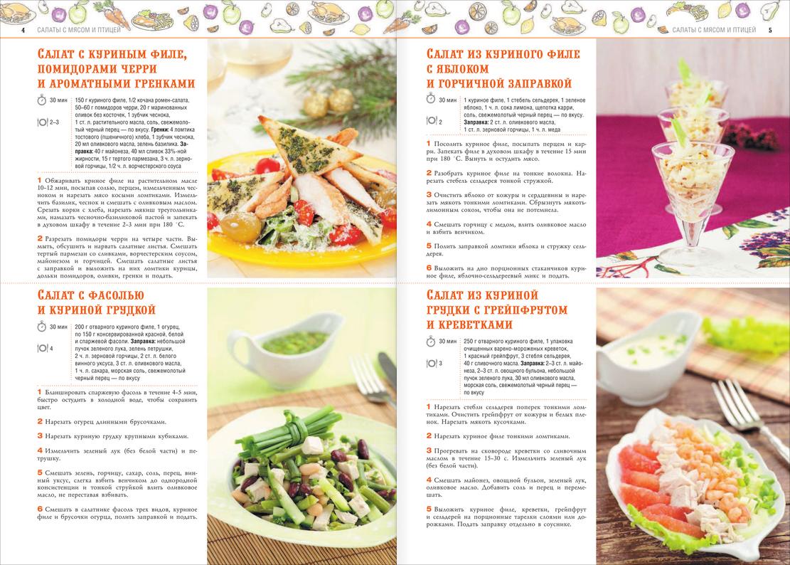Лучшие рецепты приготовления салатов
