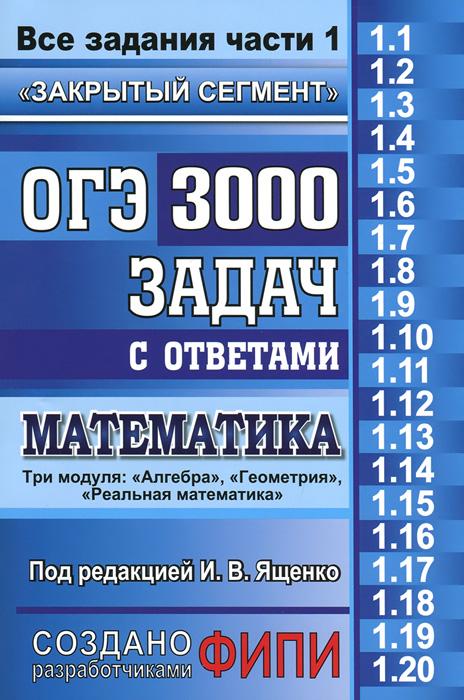 Задачник По Математике Ященко