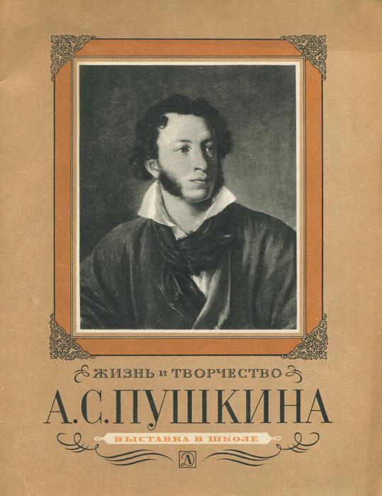 одной а с пушкин жизнь и творчество картинки металлический
