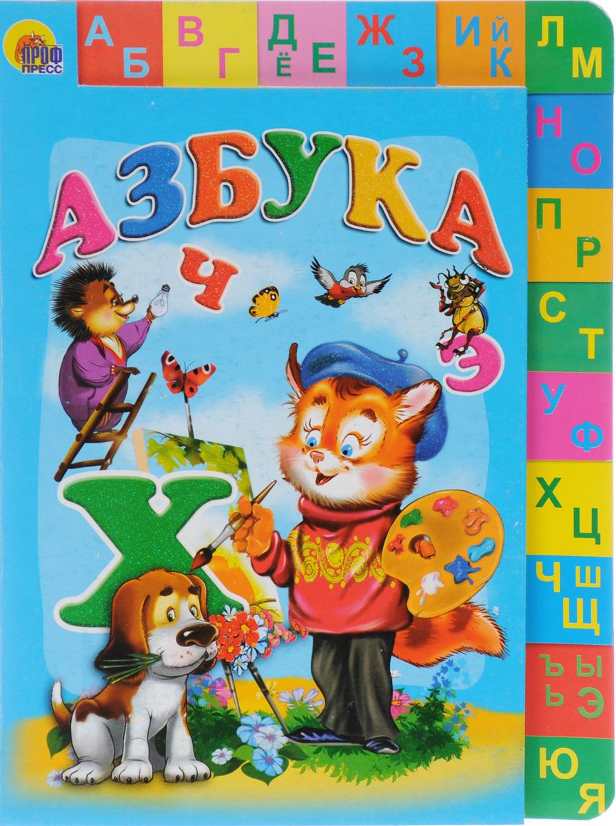 Картинки книги азбуки