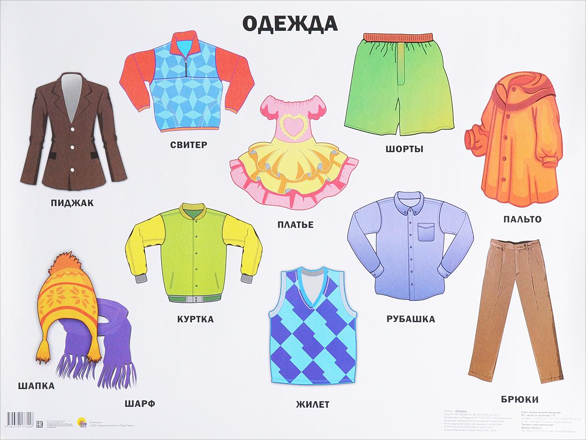 Картинки одежды для детей для занятий, днем рождения