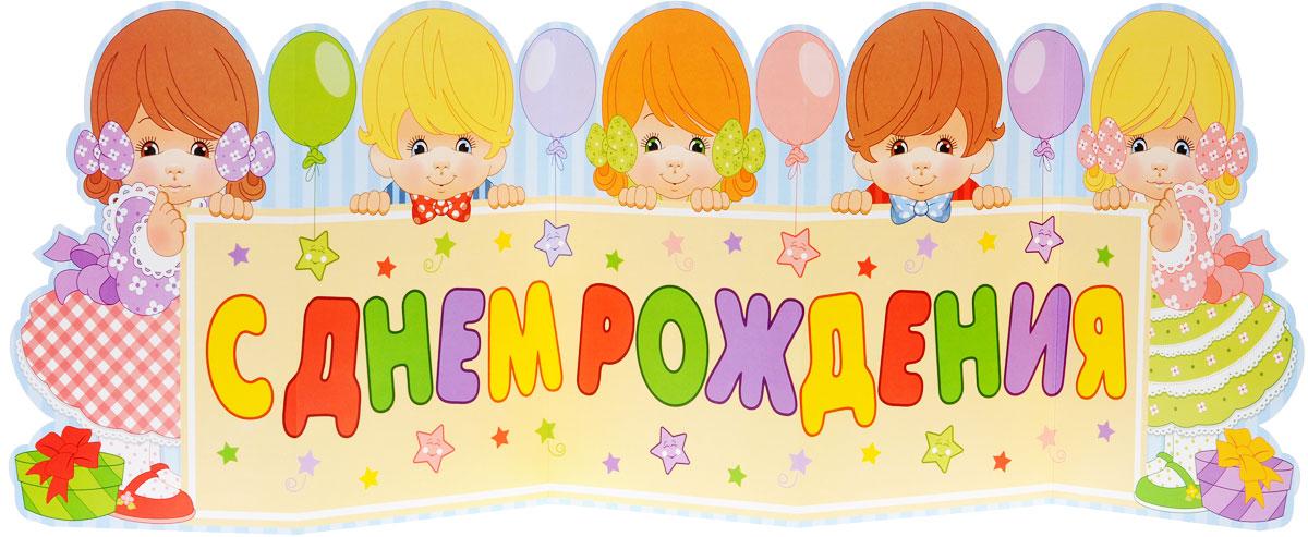 С днем рождения открытка в детский сад, роллами картинки детские