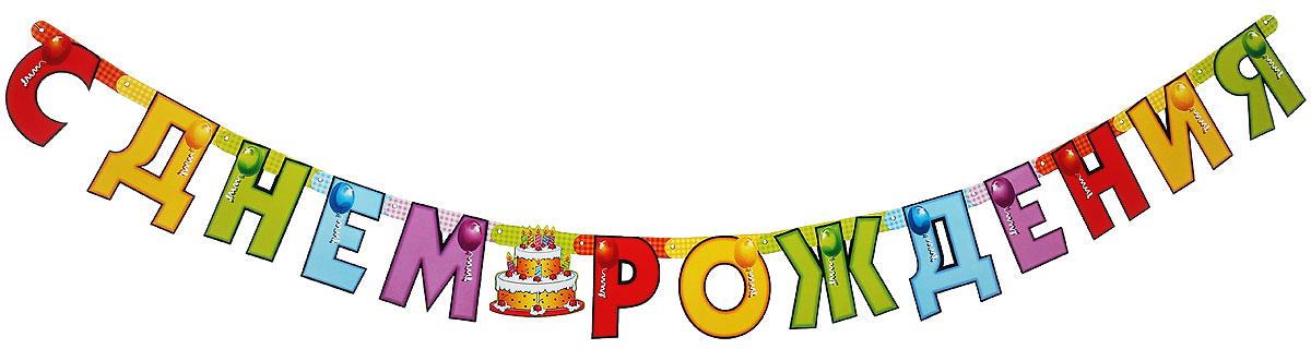 Поздравление с днем рождения буквы