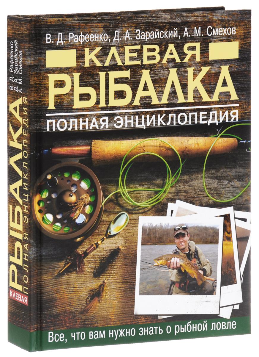 Книги про рыбалку с картинками