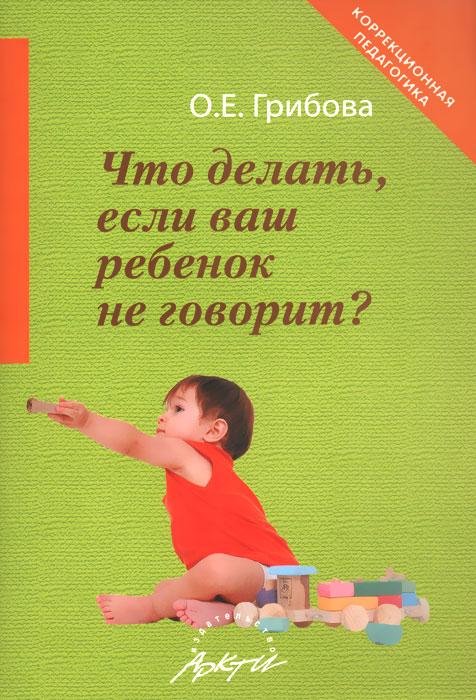 Ребенок в 1.5 года плохо говорит что делать
