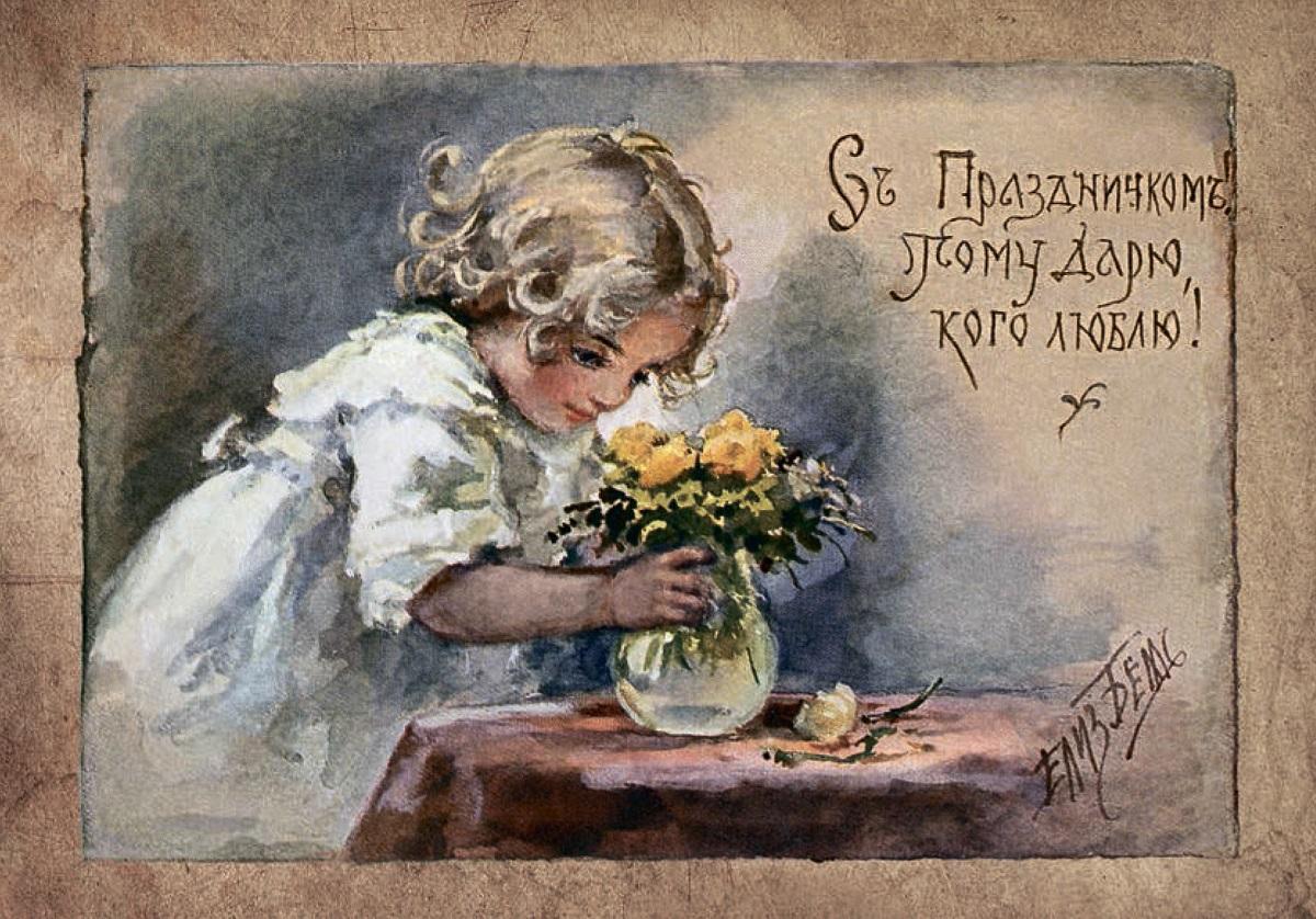 том, фото старых открыток на день рождения всего тату встречаются