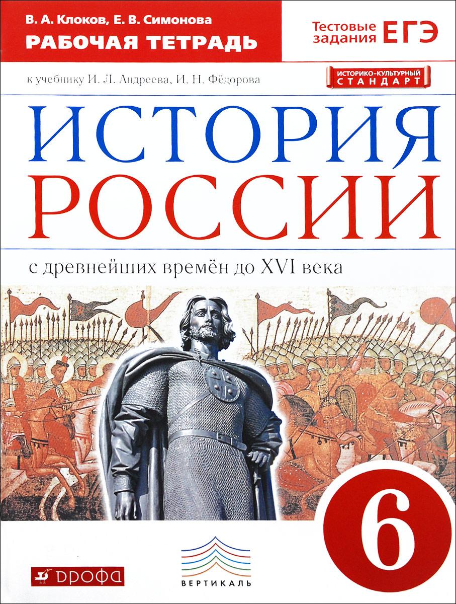 Гдз по истории россии 6 рабочая тетрадь чернова