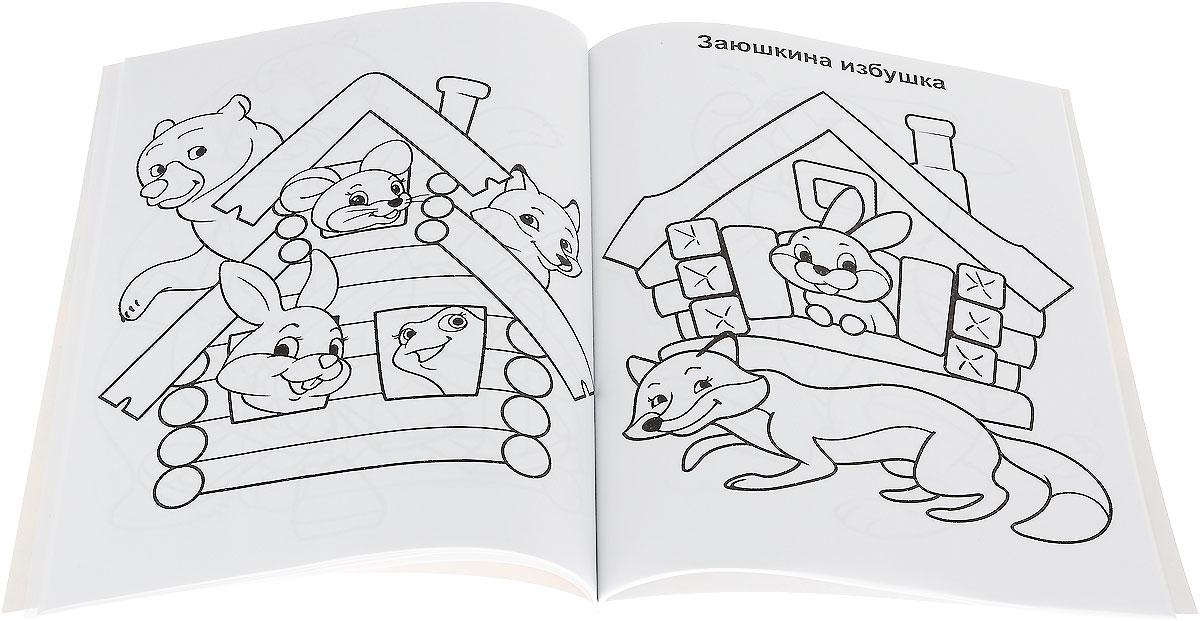 Альбом раскрасок для детей