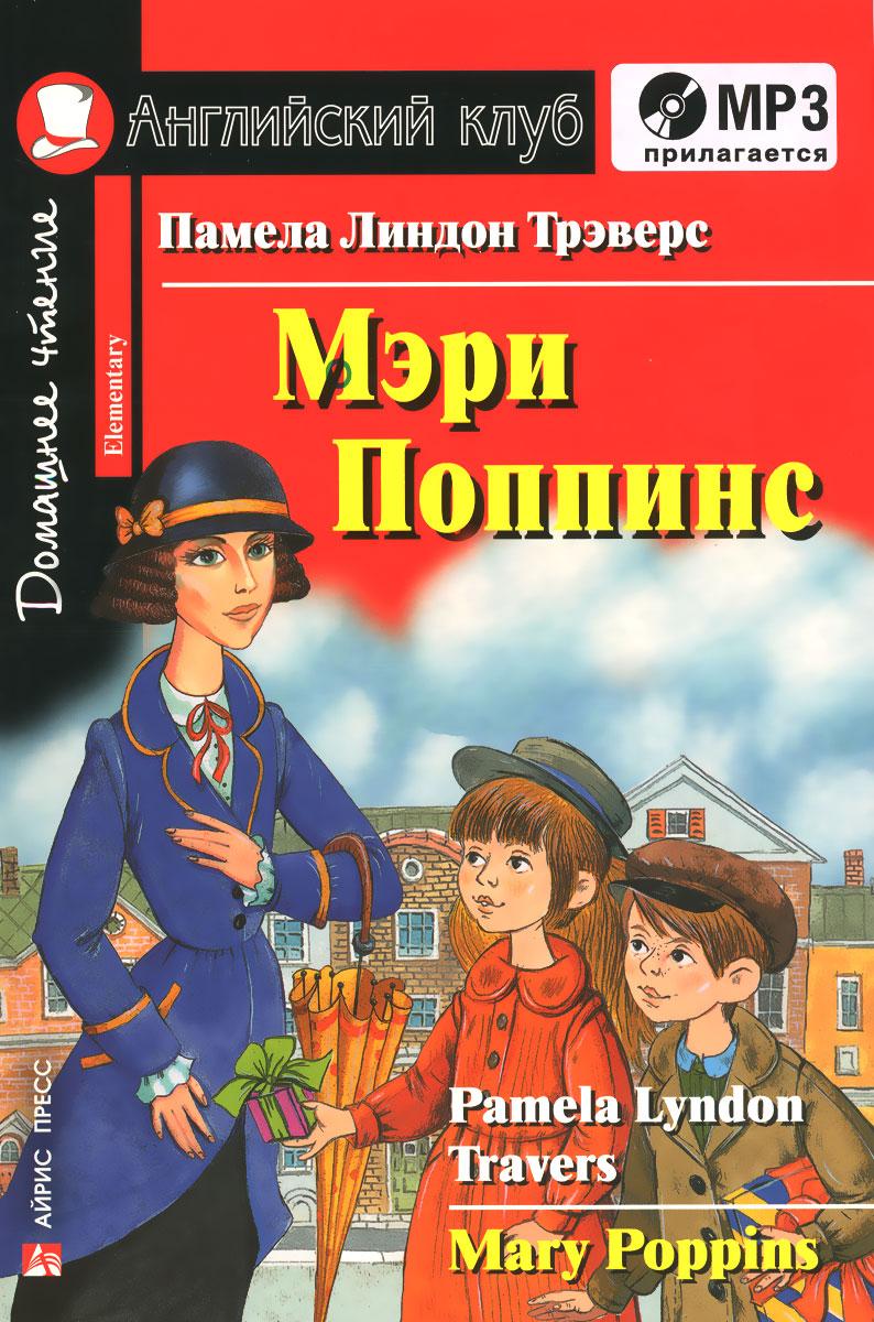 книга мэри поппинс на английском решебник