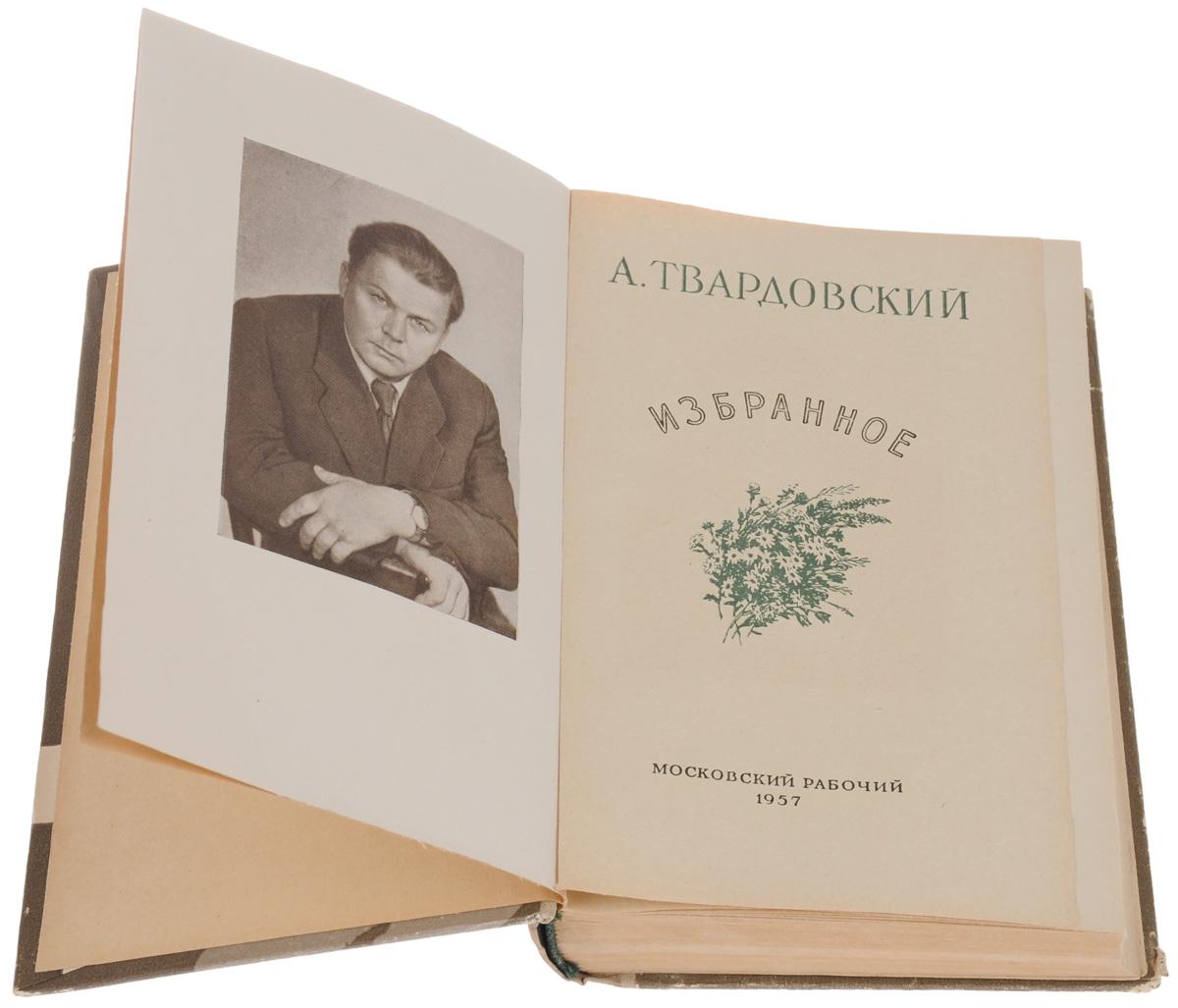 книги твардовского картинки сборная россии
