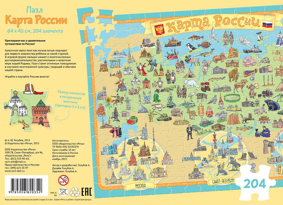 Карта россии с картинками достопримечательностей