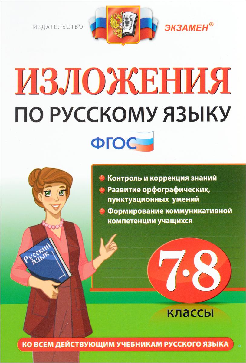 Контрольные тесты за курс начальной школы по русскому языку и математике, 4 класс