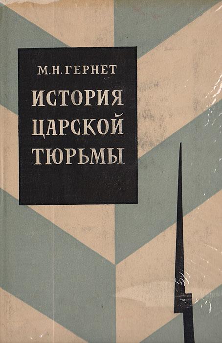 Relp м н гернет история царской тюрьмы в пяти томах
