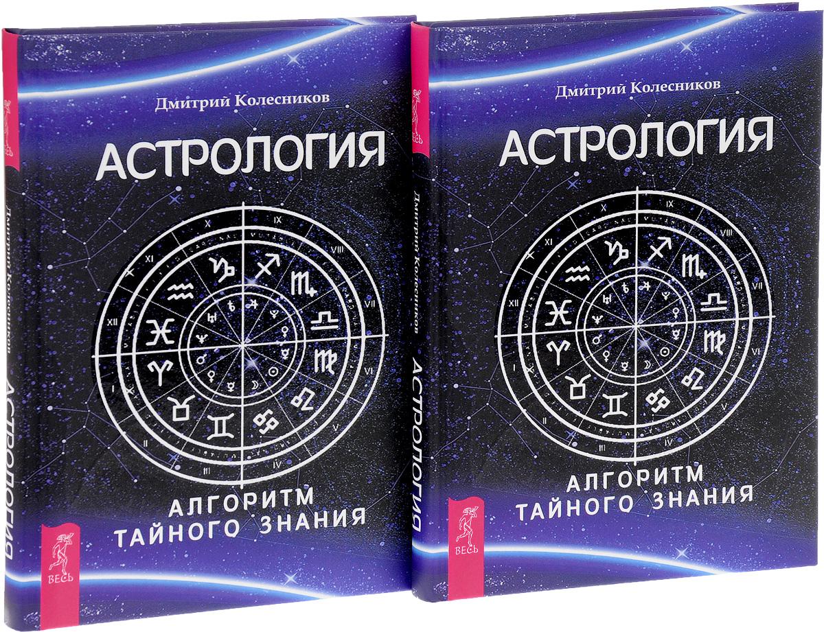 втором триместре тайные знания из астрологии сработают