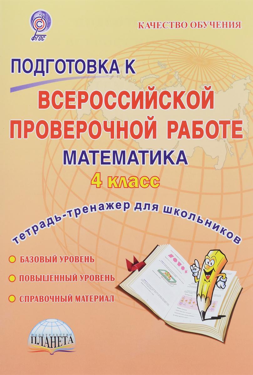 Всероссийской готовимся работе к проверочной по математике гдз