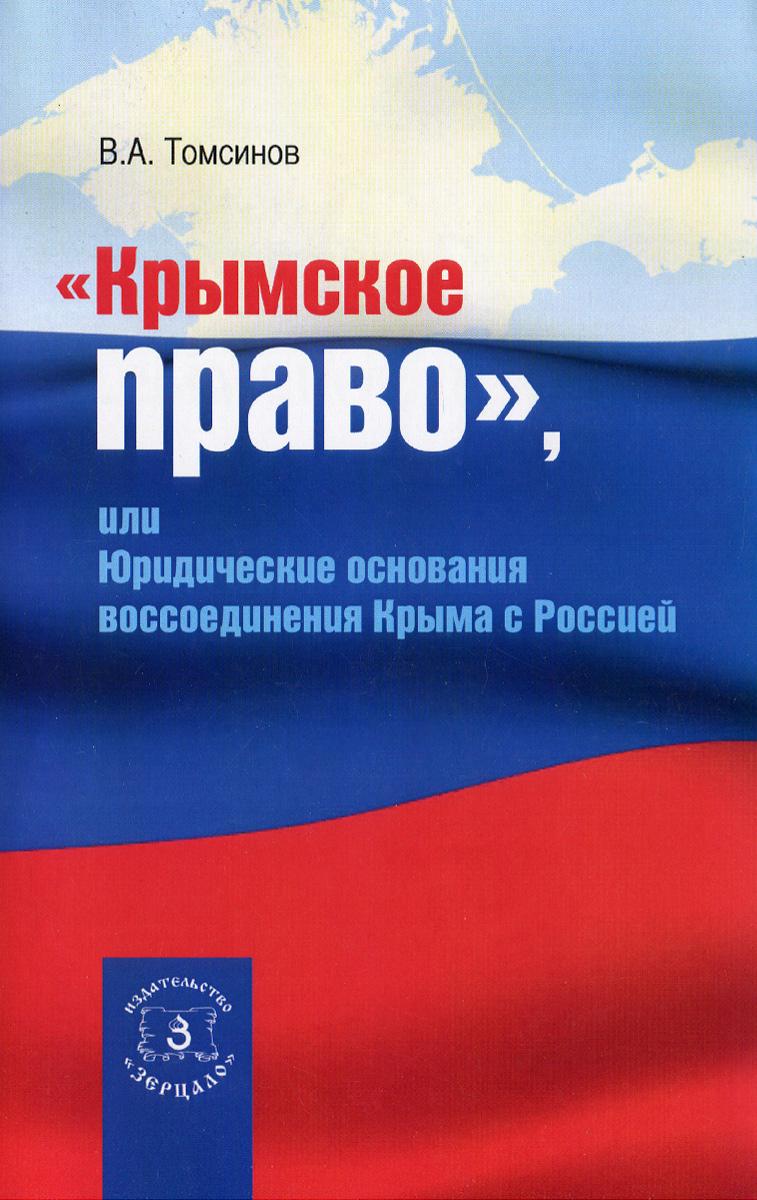 Крыма с россией