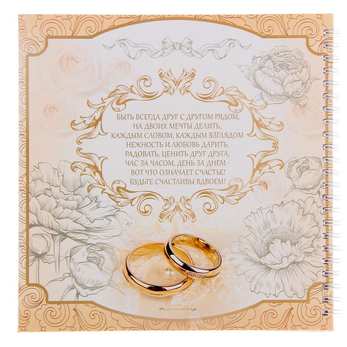 Поздравления со свадьбой от родителей молодоженам