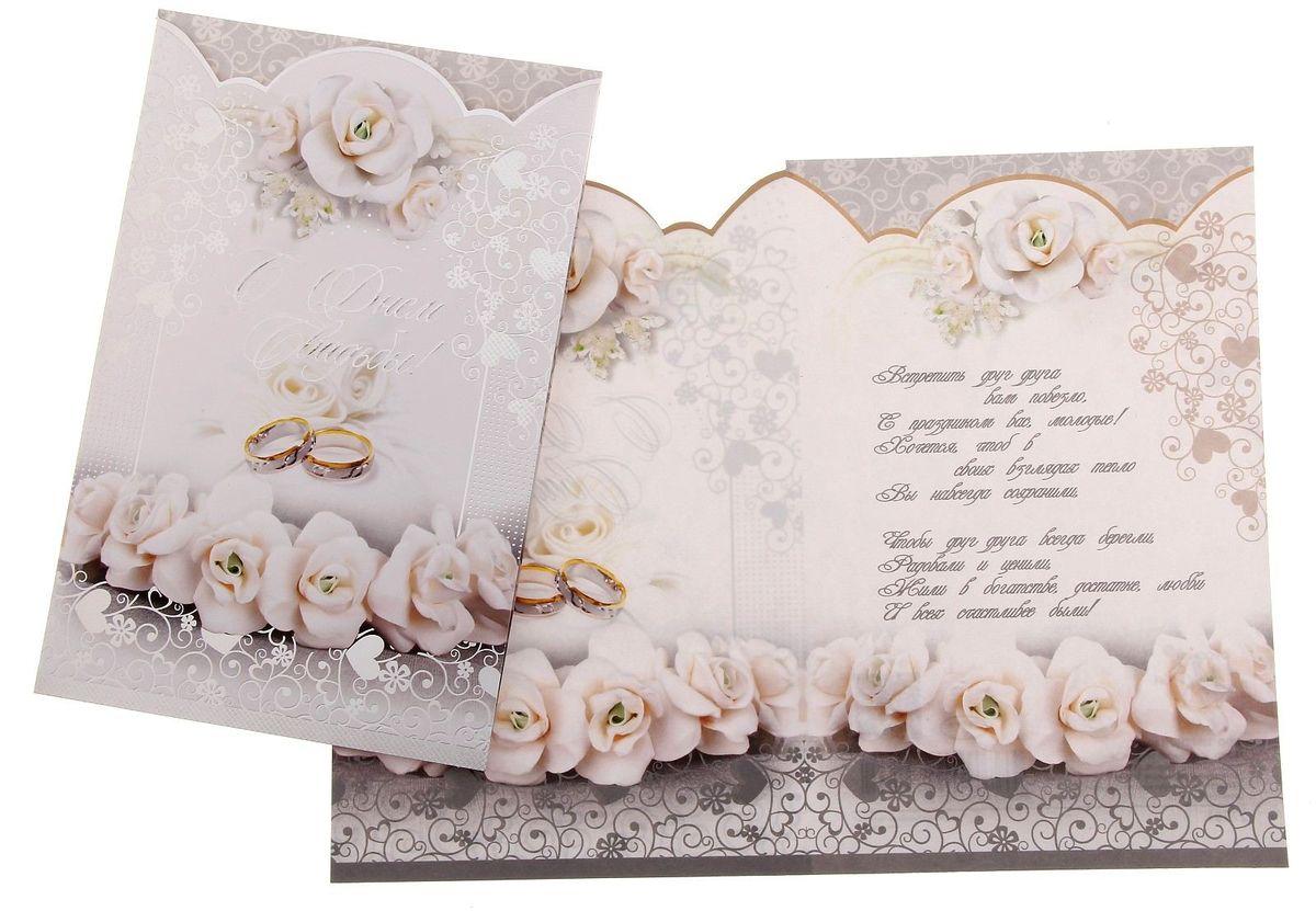 Недели, дизайнерские открытки с днем свадьбы