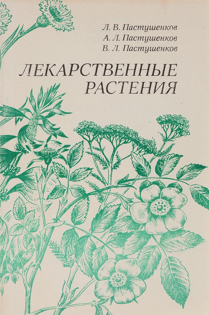 бывают только справочник лечебных трав в картинках что это