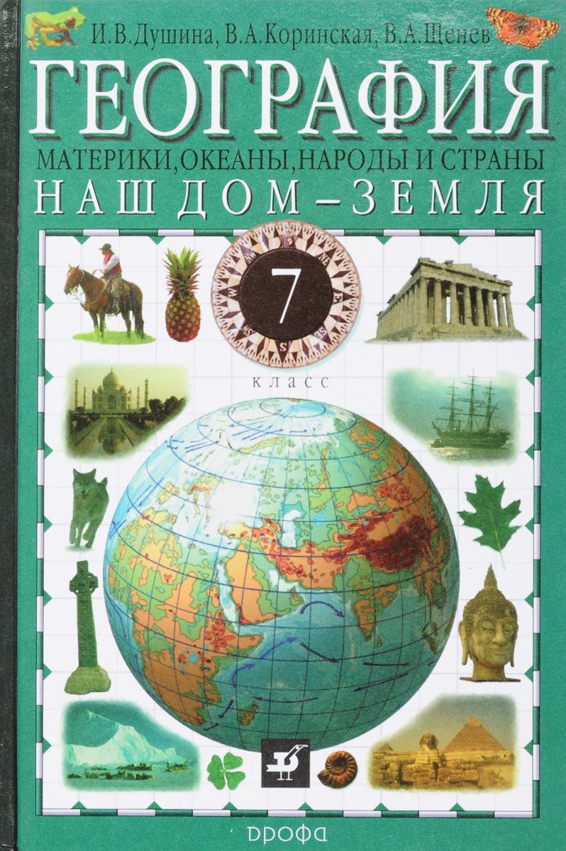 класс гдз страны учебник класс 7 7 география океаны материки народы и