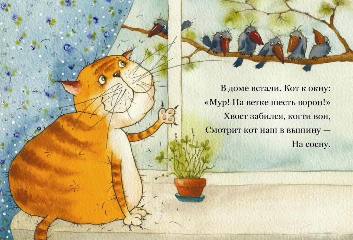 любые картинки кошки стихами парусам ходе осмотра опроса